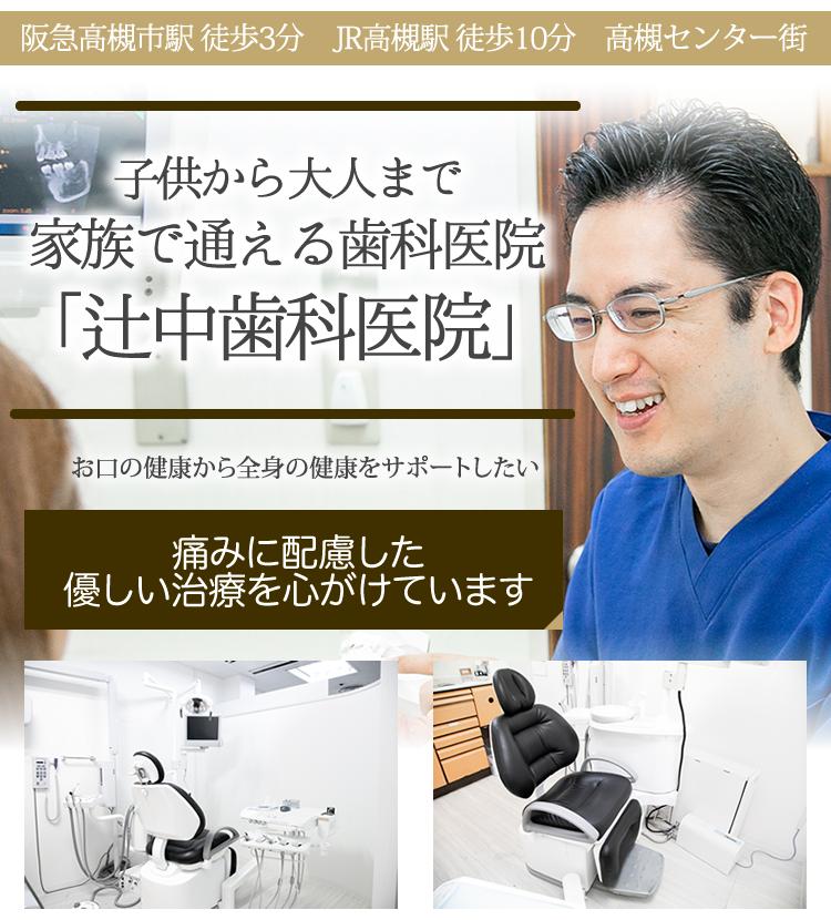 口コミ 歯科 医院